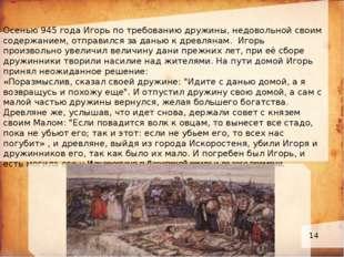 Осенью 945 года Игорь по требованию дружины, недовольной своим содержанием,