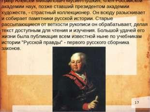 . Граф Алексей Михайлович Мусин-Пушкин, член Российской академии наук, позже