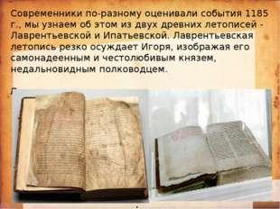 . Современники по-разному оценивали события 1185 г., мы узнаем об этом из дв
