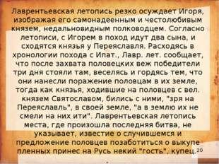 Лаврентьевская летопись резко осуждает Игоря, изображая его самонадеенным и
