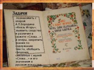 . Задачи познакомить с оперой А.П.Бородина «Князь Игорь»; выявить сходство