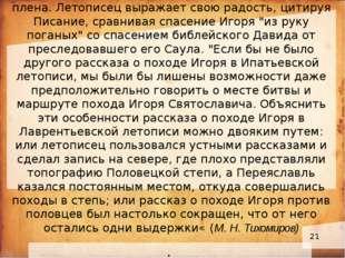 Далее коротко говорится о побеге князя Игоря из плена. Летописец выражает св