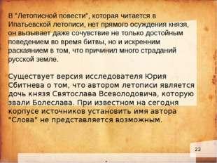 """. В """"Летописной повести"""", которая читается в Ипатьевской летописи, нет прямо"""
