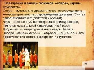 . . Повторение и запись терминов «опера», «ария», «либретто». Опера – музык