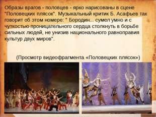 """. Образы врагов - половцев - ярко нарисованы в сцене """"Половецких плясок"""". Му"""