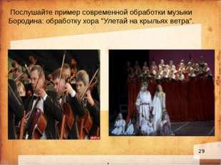 """. Послушайте пример современной обработки музыки Бородина: обработку хора """"У"""