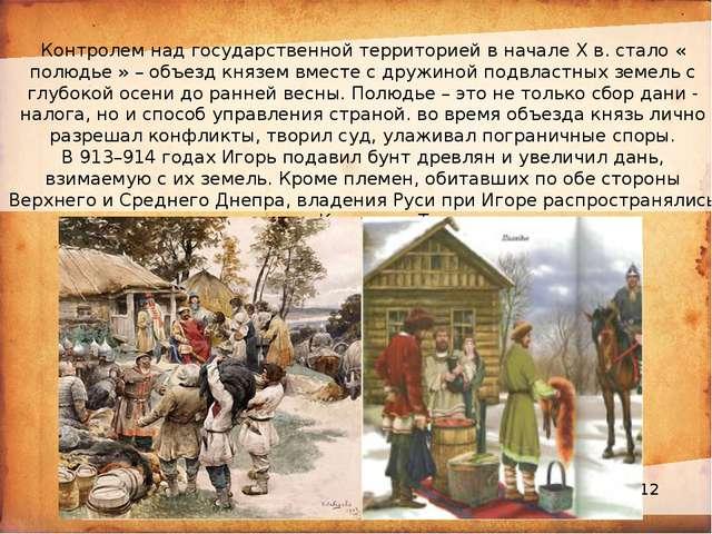 Контролем над государственной территорией в начале X в. стало « полюдье » –...