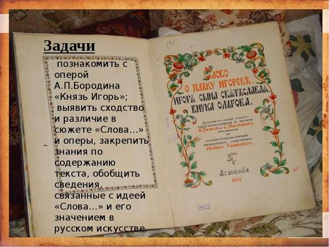 . Задачи познакомить с оперой А.П.Бородина «Князь Игорь»; выявить сходство...