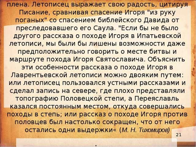 Далее коротко говорится о побеге князя Игоря из плена. Летописец выражает св...