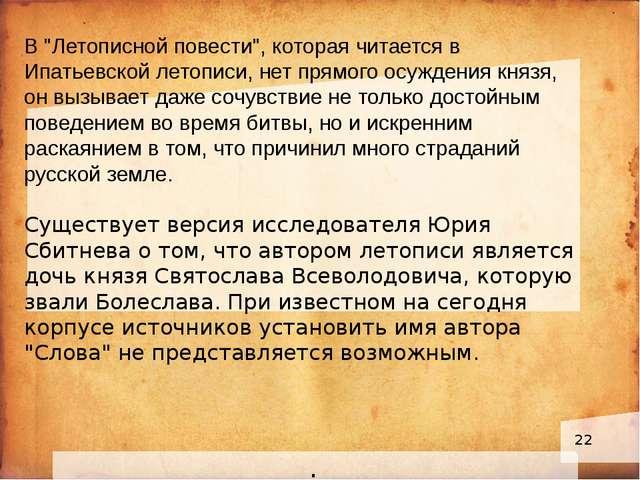 """. В """"Летописной повести"""", которая читается в Ипатьевской летописи, нет прямо..."""