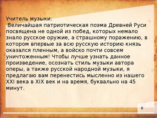 Учитель музыки: Величайшая патриотическая поэма Древней Руси посвящена не од...