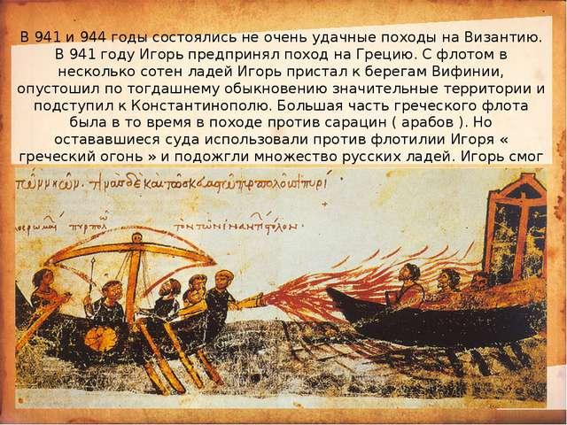 В 941 и 944 годы состоялись не очень удачные походы на Византию. В 941 году...