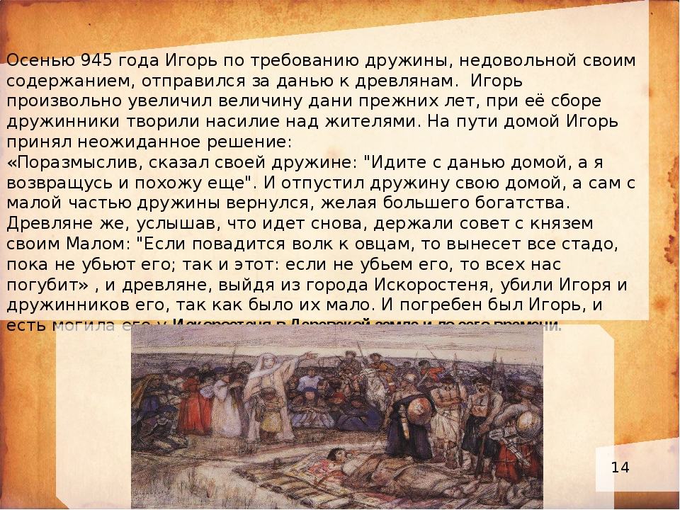 Осенью 945 года Игорь по требованию дружины, недовольной своим содержанием,...