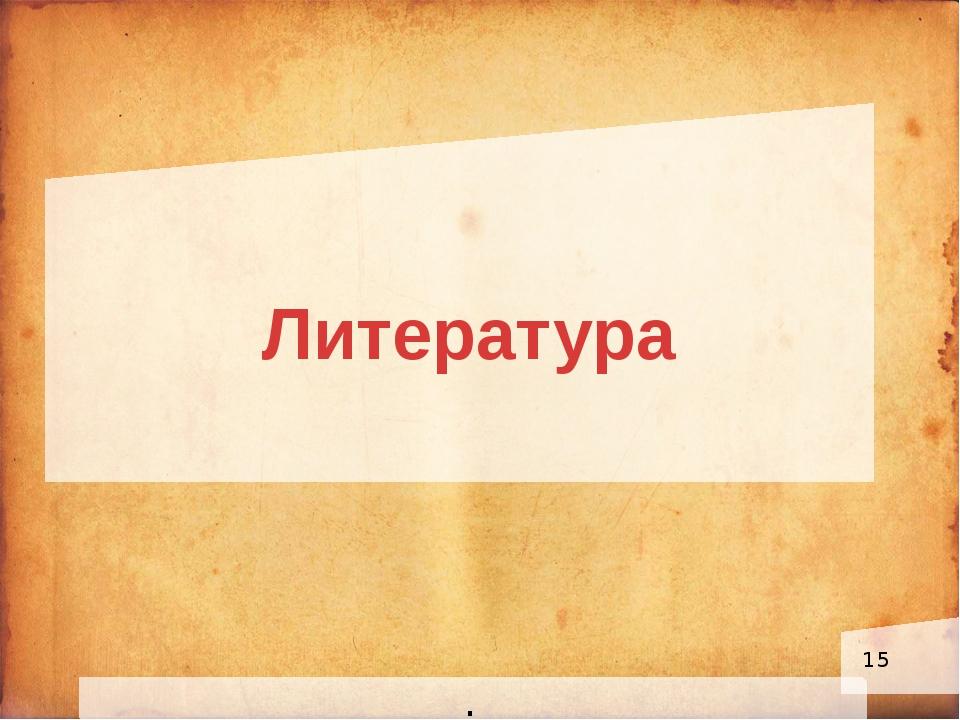 Литература .