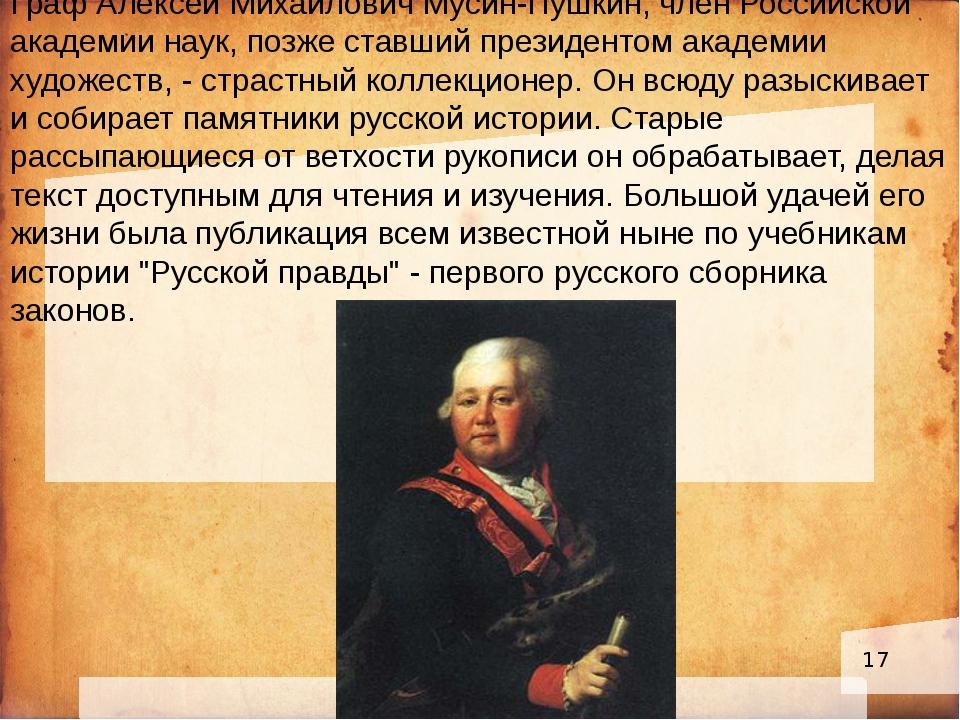 . Граф Алексей Михайлович Мусин-Пушкин, член Российской академии наук, позже...