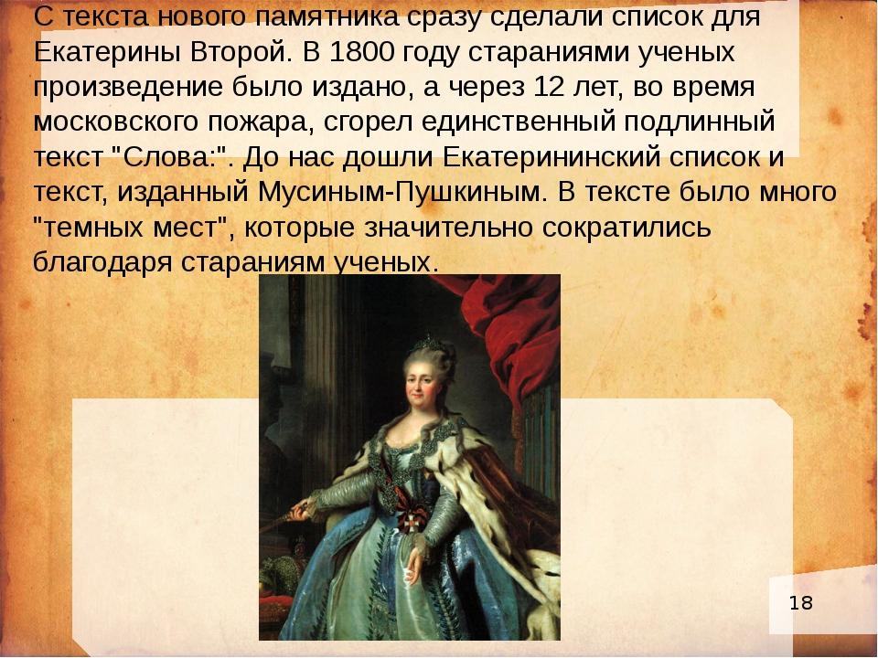. С текста нового памятника сразу сделали список для Екатерины Второй. В 180...