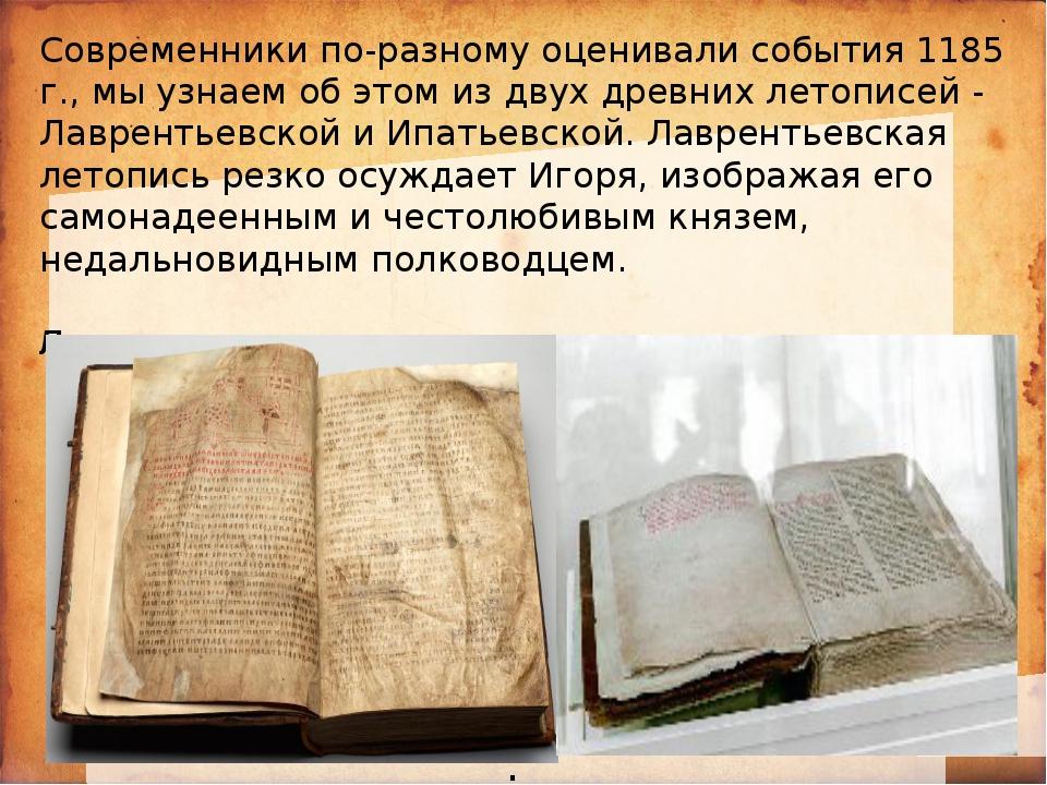 . Современники по-разному оценивали события 1185 г., мы узнаем об этом из дв...
