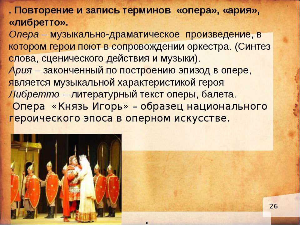 . . Повторение и запись терминов «опера», «ария», «либретто». Опера – музык...