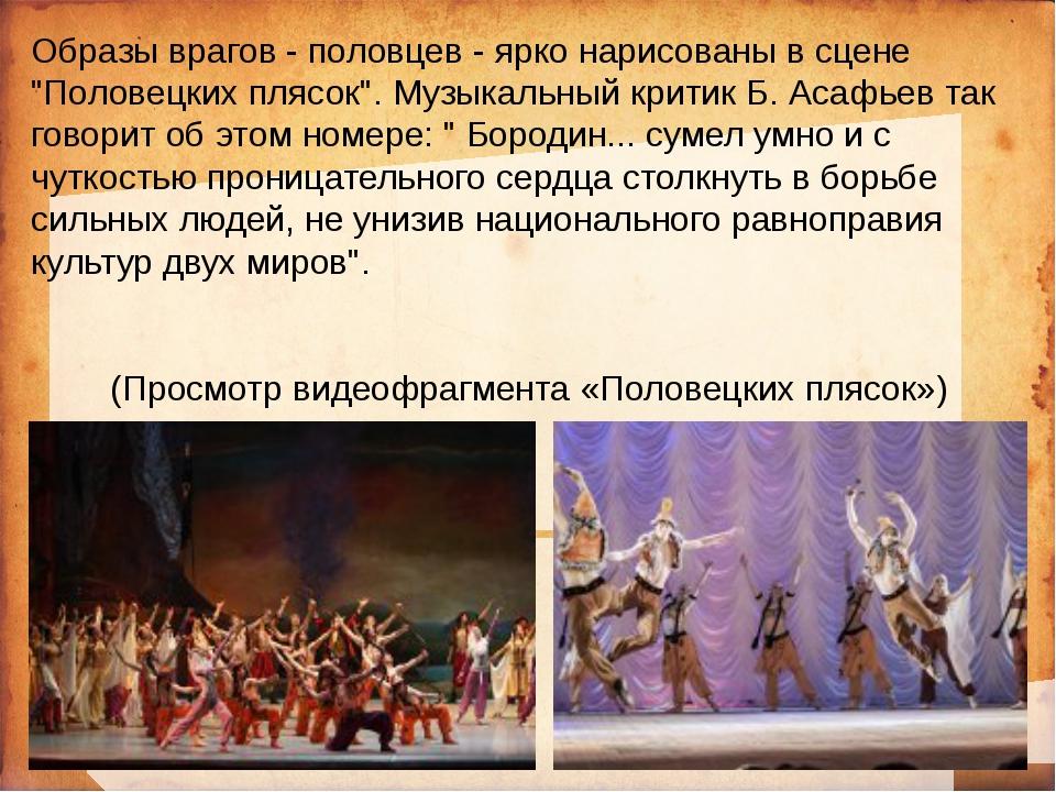 """. Образы врагов - половцев - ярко нарисованы в сцене """"Половецких плясок"""". Му..."""