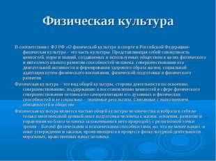 Физическая культура В соответствии с ФЗ РФ «О физической культуре и спорте в