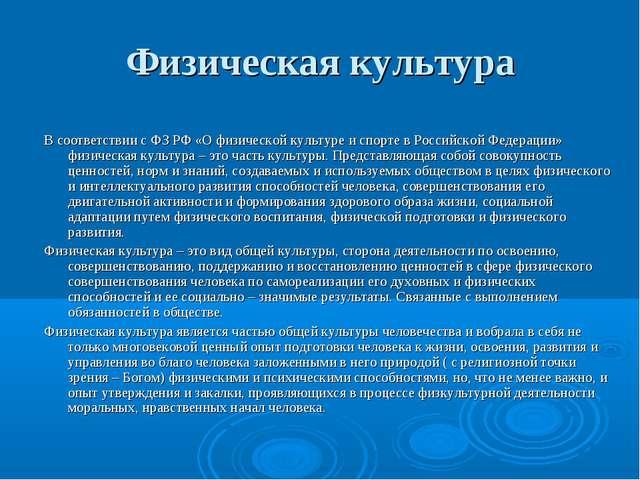 Физическая культура В соответствии с ФЗ РФ «О физической культуре и спорте в...