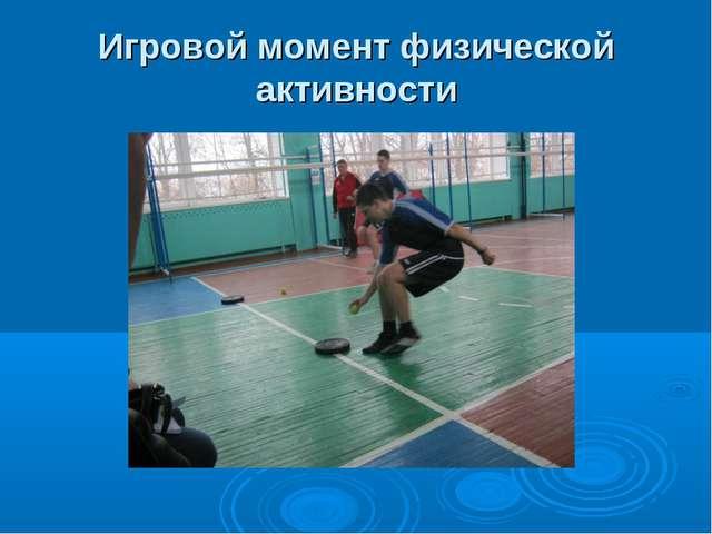 Игровой момент физической активности