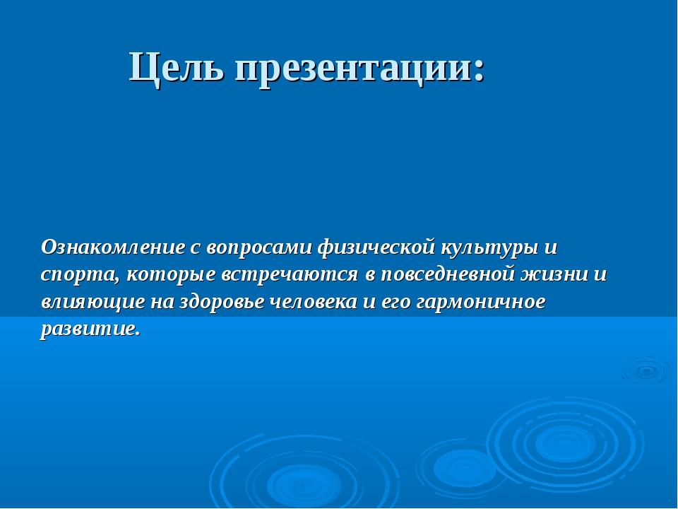 Цель презентации: Ознакомление с вопросами физической культуры и спорта, кото...
