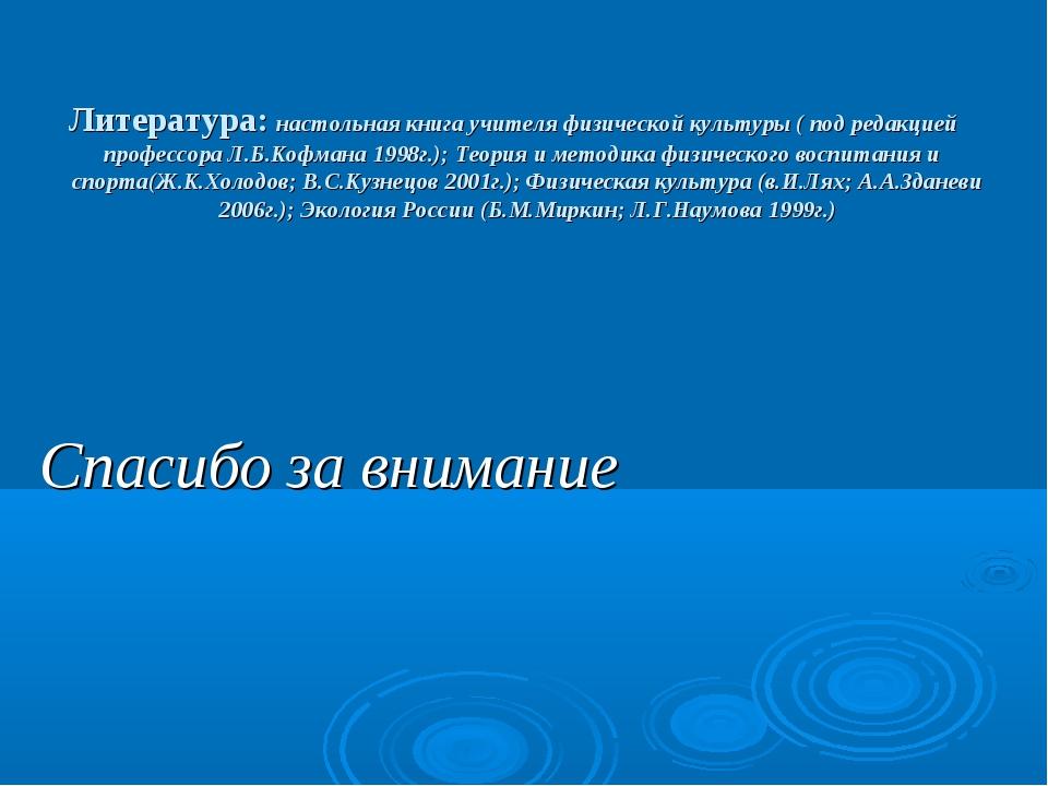 Литература: настольная книга учителя физической культуры ( под редакцией проф...