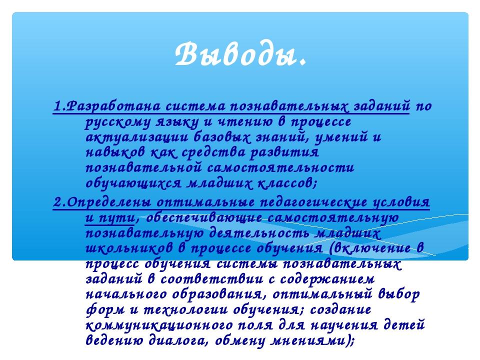 Выводы. 1.Разработана система познавательных заданий по русскому языку и чтен...