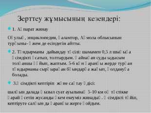 1. Ақпарат жинау Оқулық, энциклопедия, ғаламтор, Ақмола облысынын турғыны- ә