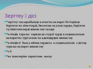 Зерттеу әдісі: *зерттеу тақырыбында қатысты ақпарат беттерінде берілген мәлім