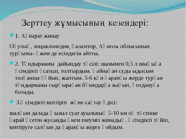 1. Ақпарат жинау Оқулық, энциклопедия, ғаламтор, Ақмола облысынын турғыны- ә...
