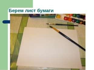 Берем лист бумаги