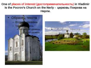 One of places of interest (достопримечательность) in Vladimir is the Pocrov's
