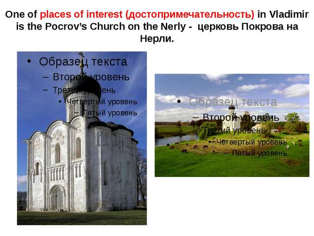 One of places of interest (достопримечательность) in Vladimir is the Pocrov's...