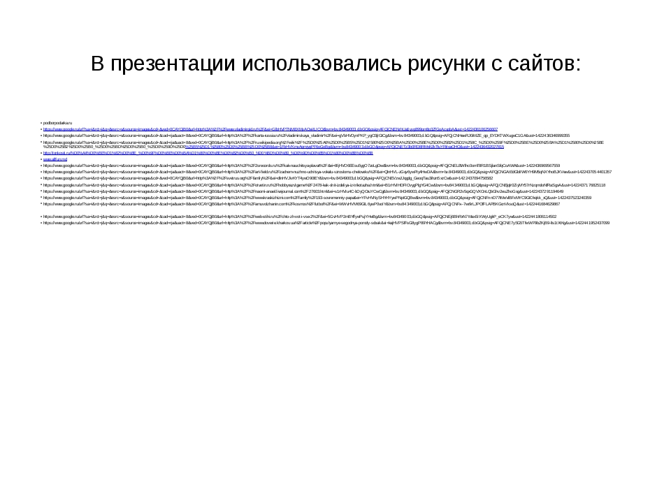 В презентации использовались рисунки с сайтов: podborpodarka.ru https://www.g...