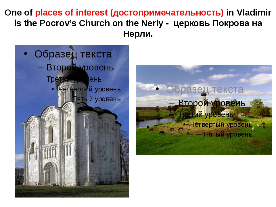 One of places of interest (достопримечательность) in Vladimir is the Pocrov's...