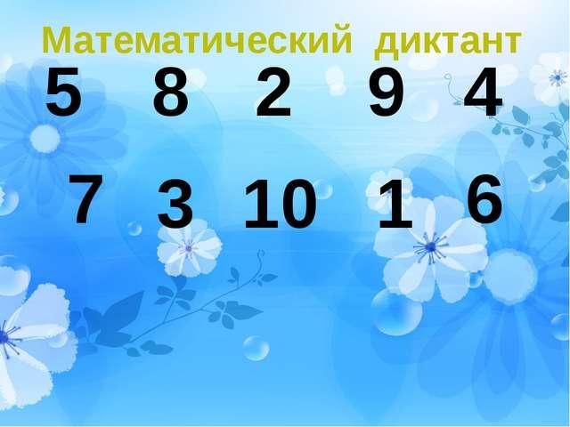 5 8 1 6 9 2 4 7 10 3 Математический диктант
