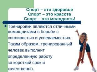 Спорт – это здоровье Спорт – это красота Спорт – это молодость! Тренировки яв