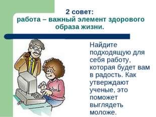 2 совет: работа – важный элемент здорового образа жизни. Найдите подходящую д
