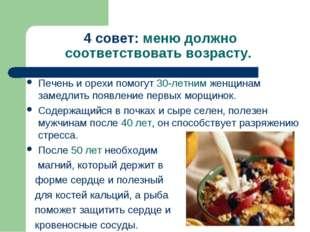 4 совет: меню должно соответствовать возрасту. Печень и орехи помогут 30-летн