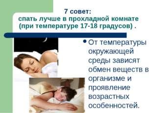 7 совет: спать лучше в прохладной комнате (при температуре 17-18 градусов) .