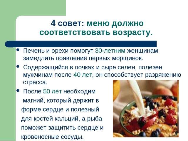 4 совет: меню должно соответствовать возрасту. Печень и орехи помогут 30-летн...
