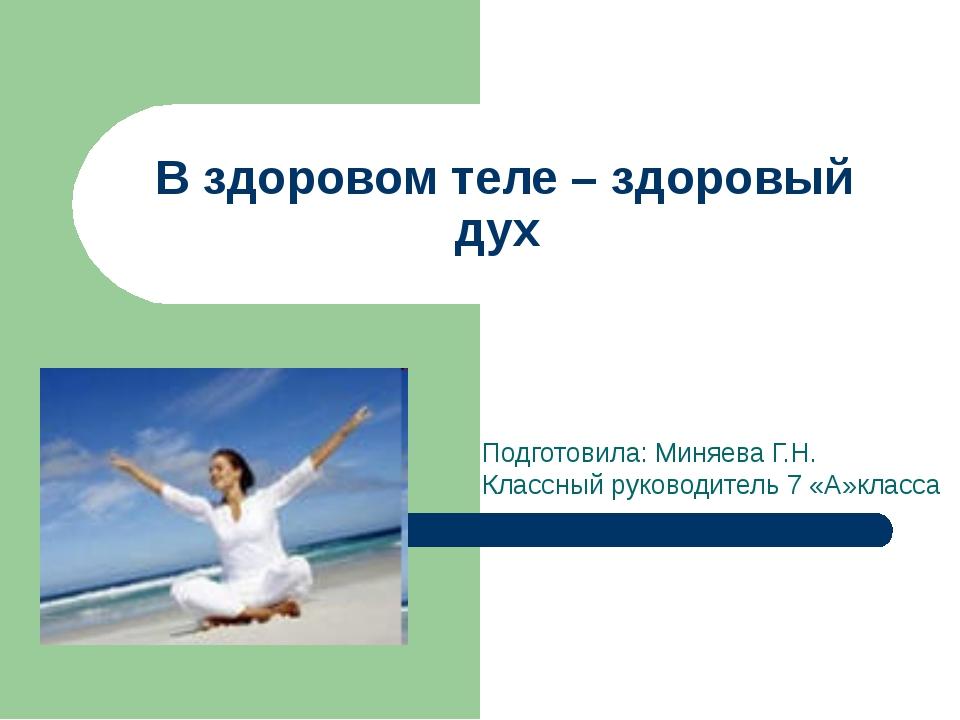 В здоровом теле – здоровый дух Подготовила: Миняева Г.Н. Классный руководител...