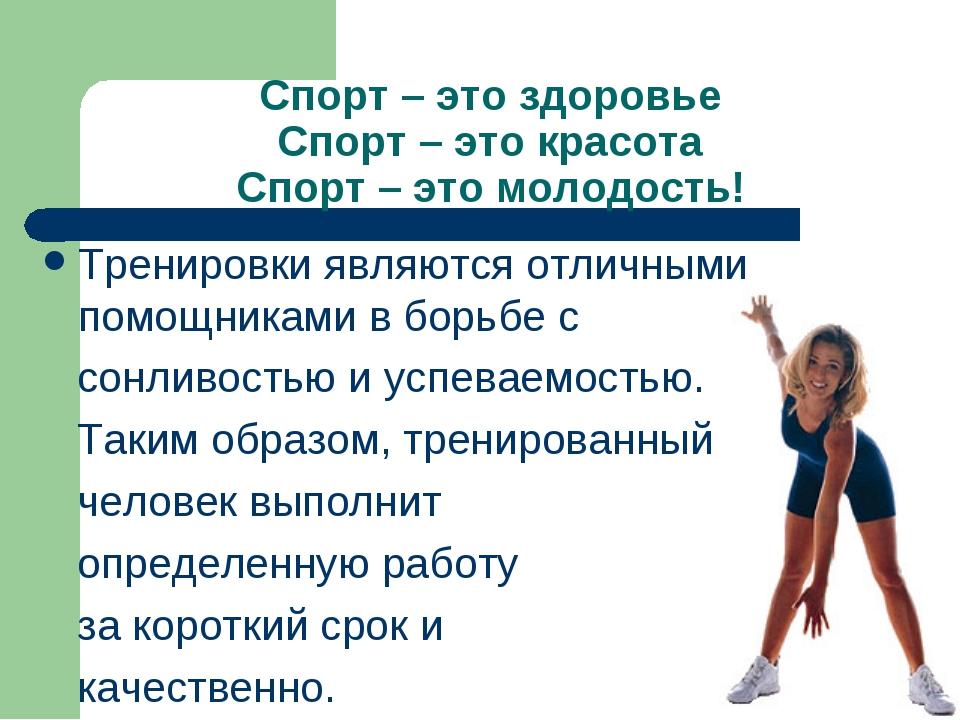 Спорт – это здоровье Спорт – это красота Спорт – это молодость! Тренировки яв...