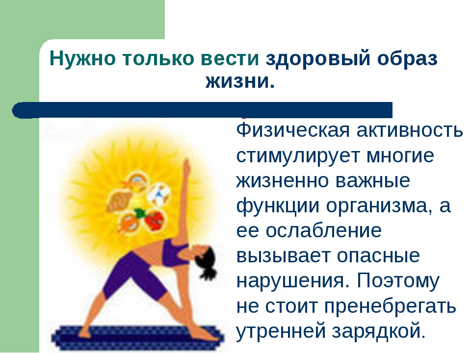 Нужно только вести здоровый образ жизни. Физическая активность стимулирует мн...