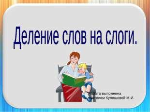 Работа выполнена учителем Кулешовой М.И.