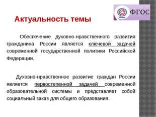Обеспечение духовно-нравственного развития гражданина России является ключе