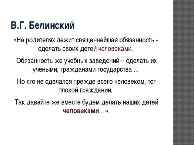 В.Г. Белинский «На родителях лежит священнейшая обязанность - сделать своих д...