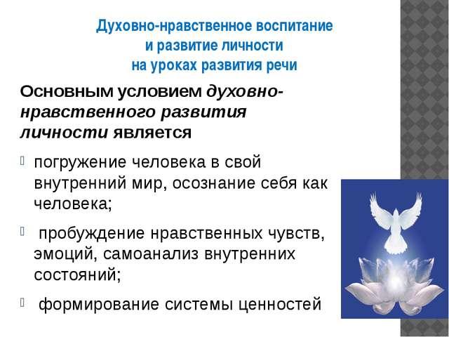 Духовно-нравственное воспитание и развитие личности на уроках развития речи О...
